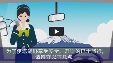 名阪近鉄バス株式会社 様 【中国語バージョン】