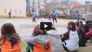 名古屋市立大学 様 【一般向け】
