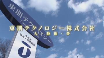 東朋テクノロジー 様