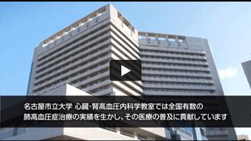 名古屋市立大学病院 様