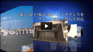 関ヶ原石材株式会社 様