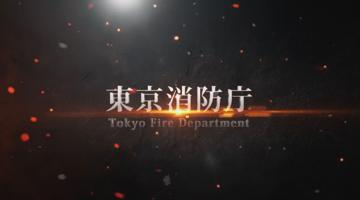東京消防庁  様